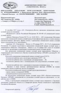 Отчет о проведении спецоценки условий труда