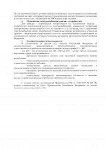 Постановление Правительства №624 внесение изменений в Постановление Правительства №442 лист2